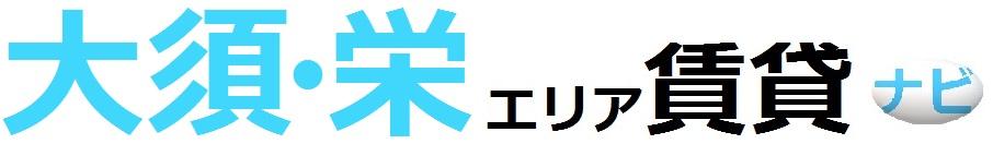 名古屋の賃貸マンション、賃貸アパート エイブル上前津店 大須・栄エリア ナビへ